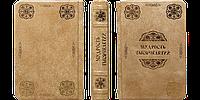 Мудрость тысячелетий - элитная кожаная подарочная книга