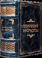 Конфуций Афоризмы  (миниатюрное издание) - элитная кожаная подарочная книга