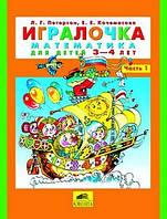 Игралочка ч.1 Автор Петерсон Людмила