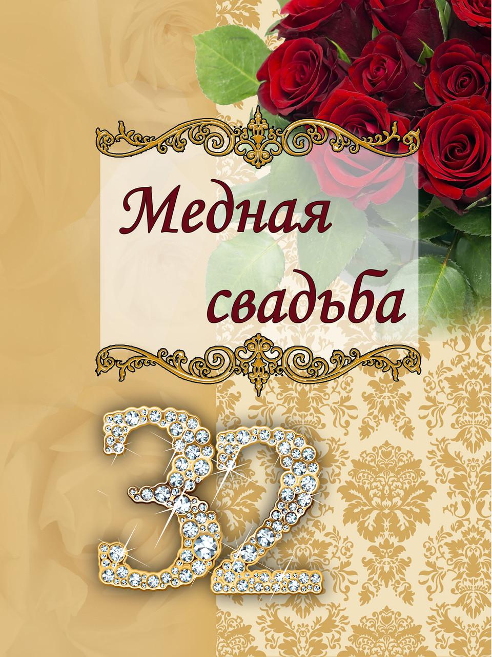 Поздравления с годовщиной свадьбы 32 года родителям 102