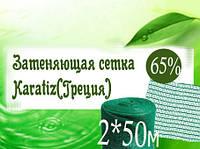 Сетка затеняющая  Karatiz(Греция) зеленая  2Х50  (S100м²) 65%