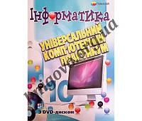 Інформатика. 10 клас. Універсальний комп'ютерний практикум. З DVD диском у подарунок. І. Л. Володіна., В. В. Володін. Вид-во: Гімназія.