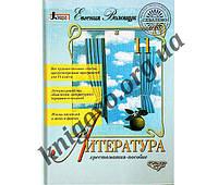 Учебник. Хрестоматия. Литература 11 класс. Евгения Волощук. Изд-во: Литера.