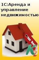 Аренда и управление недвижимостью для 1С:Бухгалтерия 8, редакция 1.6
