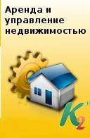 Аренда и управление недвижимостью для 1С:Бухгалтерия 8, редакция 2.0