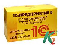 1С:Машиностроение 8. Версия СТАРТ PLM для Украины