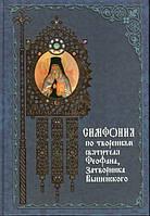 Симфония по творениям святителя Феофана Затворника Вышенского