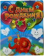 """Пакет конверт""""С днем рождения"""" 120316-398"""