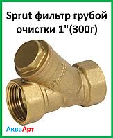 """Sprut фильтр грубой очистки 1""""(300г)"""