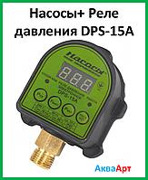 Насосы+ Реле давления DPS-15A