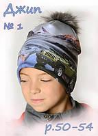 "Зимняя шапочка для мальчика ""Джип"", р-р 50-54"