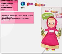"""Интерактивная кукла """"Маша и медведь"""" ММ-8025R"""