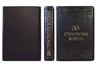 Роберт Грин  33 стратегии войны - элитная кожаная подарочная книга