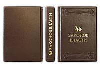 48 законов власти  элитная кожаная подарочная книга