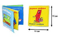 Книга мягкая для малышей (8 видов)