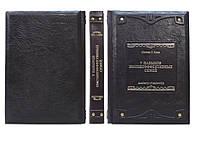 Стивен Кови. Семь навыков высокоэффективных семей - элитная кожаная подарочная книга