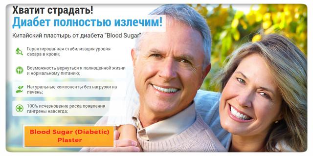 rastoropsha-v-lechenii-diabeta
