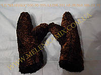 Руковицы тёплые , меховые, двухсторонний мех,на ватине+синтепон.