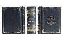 100 чудес света, которые необходимо увидеть (миниатюрное издание) - элитная кожаная подарочная книга