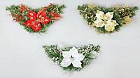 Новогоднее украшение с цветком и ягодами, 60см