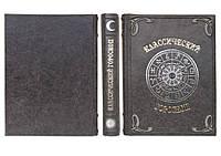 Классический гороскоп - элитная кожаная подарочная книга