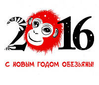 """Вафельная картинка """"Новый Год 2016""""  A4 (код 1262)"""