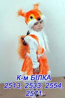 Карнавальный (новогодний) костюм Белка Белочка для девочки и мальчика