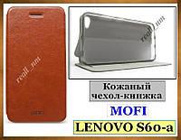 Коричневый оригинальный чехол Mofi для смартфона Lenovo S60 / S60-a