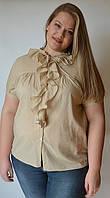 Блуза-рубашка с воланом, 50-62 размеры, бежевая