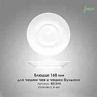 Блюдце для чашки чая и бульонницы 160 мм Harmonie (Farn) Гармония (Фарн) 8013HR