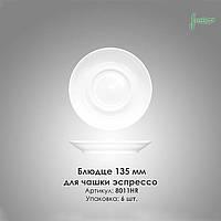 Блюдце для чашки эспрессо 135 мм Harmonie (Farn) Гармония (Фарн) 8011HR