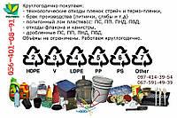 Покупаем дробленые пластики ПНД ПП ПС ПЭТ дробленка