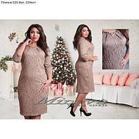 Платье 320 бат