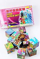 Детские кубики пластмассовые Сказки народов мира (0656)