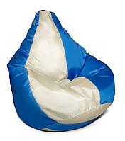 Мега большое кресло-мешок груша бежево-синее 140*100 см из ткани Оксфорд