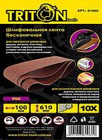 Лента шлифовальная бесконечная Triton-tools 100х610 мм 100 (61010)