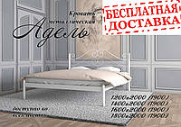 Кровать металлическая Адель. Кровать Адель.