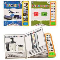 Детская электронная обучающая книжка  T 6197-98-201-202R Букволандия