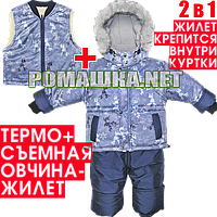 Детский зимний ТЕРМОКОМБИНЕЗОН: куртка и полукомбинезон на флисе + съемный жилет на овчине 86 92 Ц3