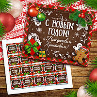 Шоколадный набор С новым годом и Рождеством Стандарт, подарочный шоколад
