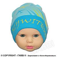 Детская шапочка для мальчика *Авиа*