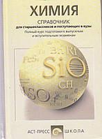 Р.А.Лидин Л.Ю.Алиберова Химия. Справочник для старшеклассников и поступающих в вузы