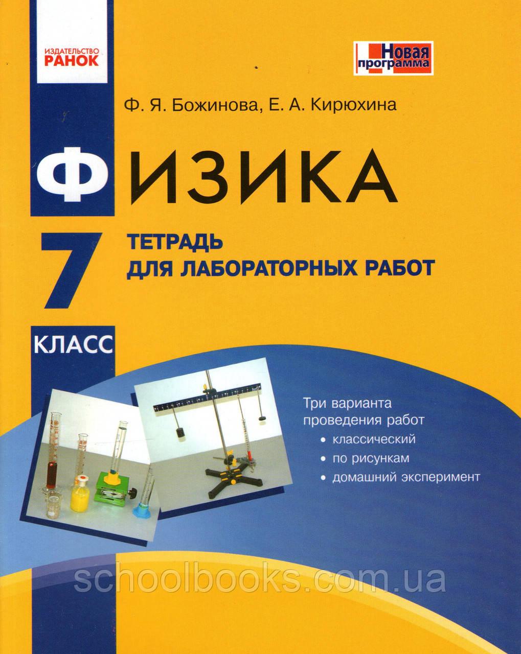 Решение на тетрадь для лабораторных работ по физике 7 класс автор ф.я.божинова
