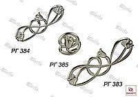 Ручки мебельные РГ 383, РГ 384, РГ 385