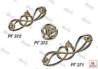 Ручки мебельные РГ 371, РГ 372, РГ 373