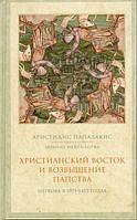 ХРИСТИАНСКИЙ ВОСТОК И ВОЗВЫШЕНИЕ ПАПСТВА. Церковь в 1071-1453 годах. Аристидис Пападакис