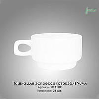 Чашка для эспрессо 90 мл Harmonie (Farn) Гармония (Фарн) 8121HR