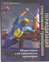 В.Н. Платонов Периодизация спортивной тренировки. Общая теория и её практическое применение