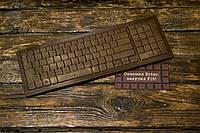 Шоколадная компьютерная клавиатура. Оригинальный подарок для папы.