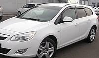 Ветровики Опель Астра Спортс Турер | Дефлекторы окон Opel Astra J Sports Tourer 2010